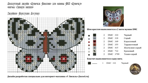 Бесплатная схема для вышивания Бабочки Аполлон специально для интернет-магазина У Люсиль luceel.ru