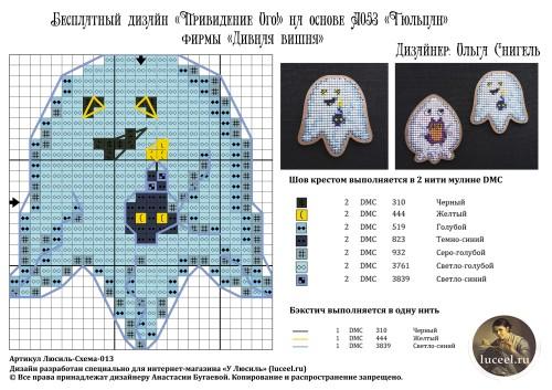 Бесплатная схема для вышивания Привидение Ого специально для интернет-магазина У Люсиль luceel.ru