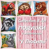 Наборы для вышивания подушки Collection dArt купить в интернет-магазине У Люсиль