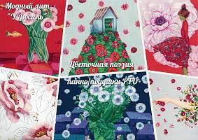 Наборы для вышивания крестом и подушки РТО купить в интернет-магазине У Люсиль
