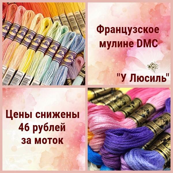 Мулине DMC купить в интернет-магазине У Люсиль