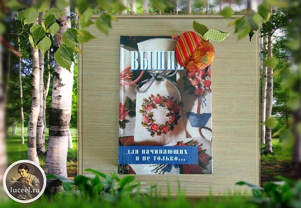 Розыгрыши и акции наборы и аксессуары для вышивания интернет-магазин У Люсиль