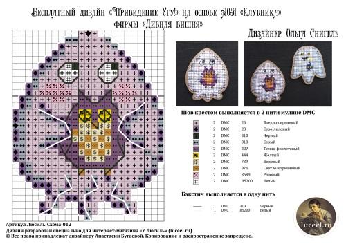 Бесплатная схема для вышивания Привидение Угу специально для интернет-магазина У Люсиль luceel.ru