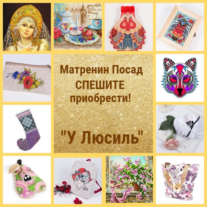 Интернет-магазин У Люсиль все для вышивания и творчества