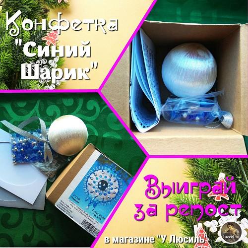 Розыгрыши призов от интернет-магазина У Люсиль в группах ВКонтакт и Инстаграм
